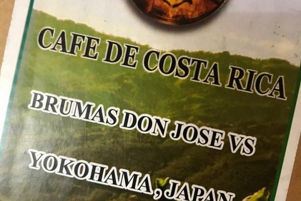 【入荷】コスタリカ史上最高品質『ドン・ホセ農地産』珈琲豆