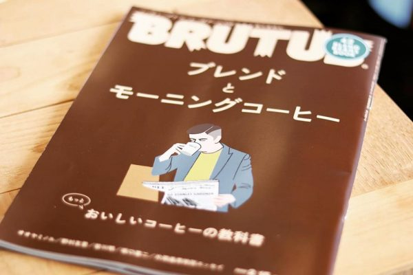 掲載情報『BRUTUS』BLEND COFFEE BOOK