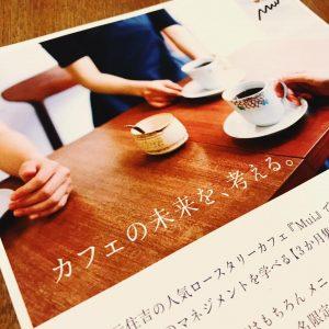 カフェの未来を、考える。