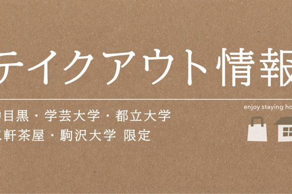 【目黒区世田谷区限定】テイクアウト情報