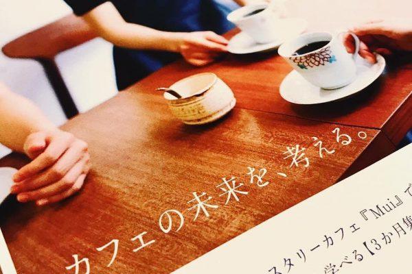第2期【カフェの未来を、考える。】