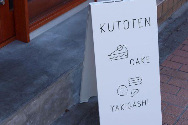 muiのお菓子屋KUTOTEN:4/22 プレオープン決定!