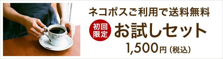 ネコポスご利用で送料無料 初回限定お試しセット 1,500円(税込)