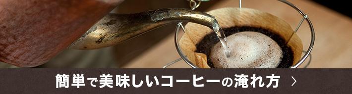 簡単で美味しいコーヒーの淹れ方