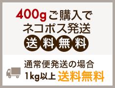400gご購入でネコポス発送「送料無料」
