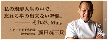 プロの声 イタリア菓子専門家・歴史研究家 藤田 統三氏