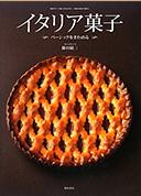 藤田統三氏著書:イタリア菓子 ベーシックをきわめる