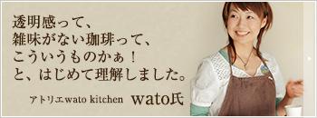 プロの声 アトリエwato kitchen wato氏