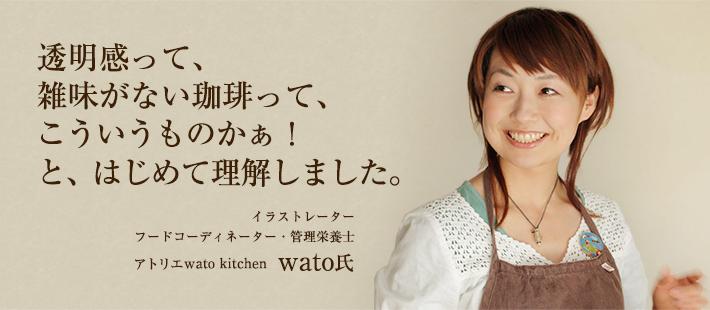 透明感って、雑味がない珈琲って、こういうものかぁ!と、はじめて理解しました。アトリエwato kitchen wato氏