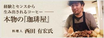 プロの声 ヴィナイオータ/ワインショップda Dada 西田 有宏氏