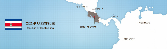 コスタリカ共和国