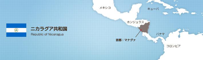 ニカラグア共和国