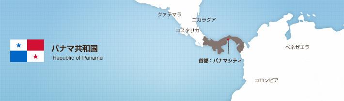 パナマ共和国