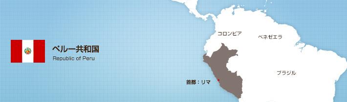 ペルー共和国