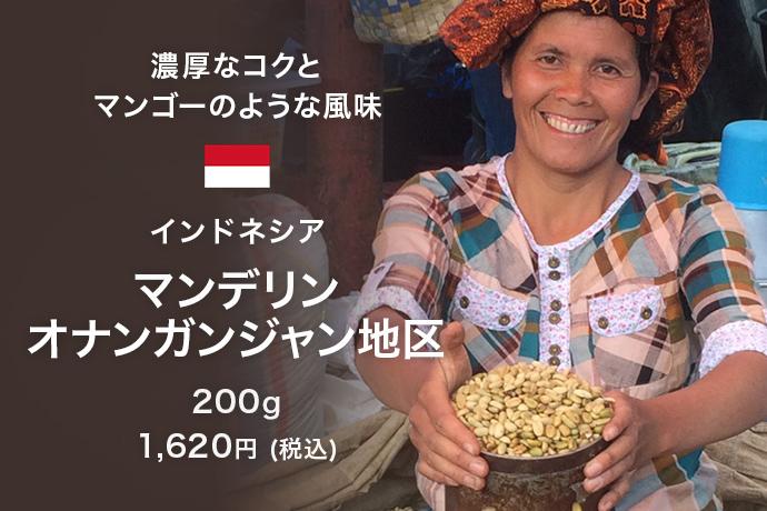 インドネシア「マンデリン オナンガンジャン地区」(フレンチロースト)200g