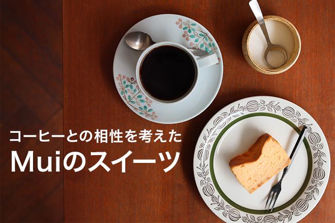 コーヒーとの相性を考えたMuiのスイーツ