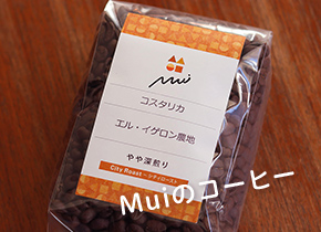 Muiのコーヒー