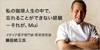 イタリア菓子専門家・歴史研究家 藤田統三氏