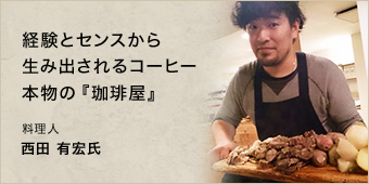 料理人 西田 有宏氏